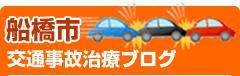 船橋市交通事故治療ブログ